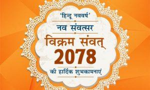 13 अप्रैल से शुरू हो रहा है हिंदू धर्म का नूतन वर्ष, कैसा रहेगा नव संवत्सर २०७८ , कहाँ से प्राप्त होगा सुख, कहाँ बरतें सावधानी !!
